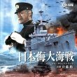 Battle Of The Japan Sea (Pre-Order!)